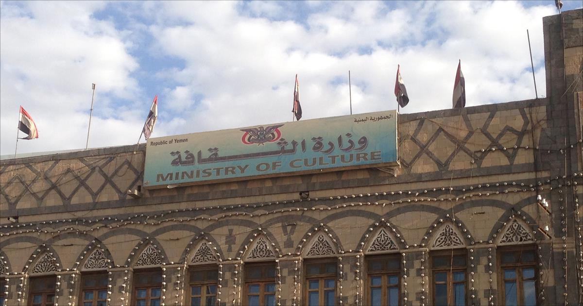 نقابة موظفي وزارة الثقافة يشكون تعسفات الحوثيين