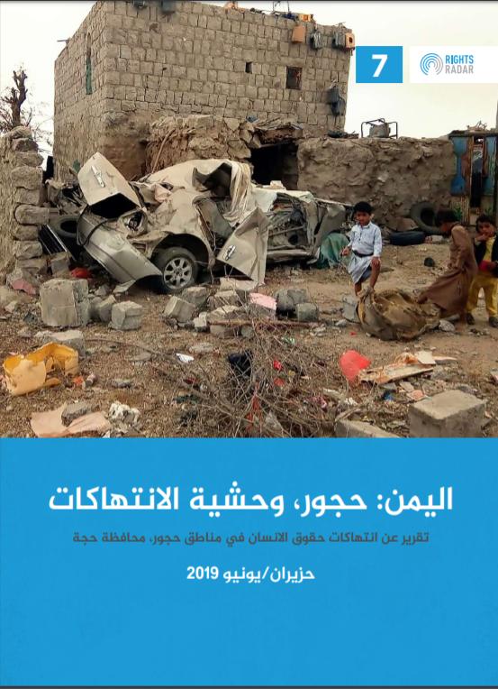 منظمة حقوقية تكشف تفاصيل جرائم الحوثيين بحق أبناء حجور (تحميل التقرير)