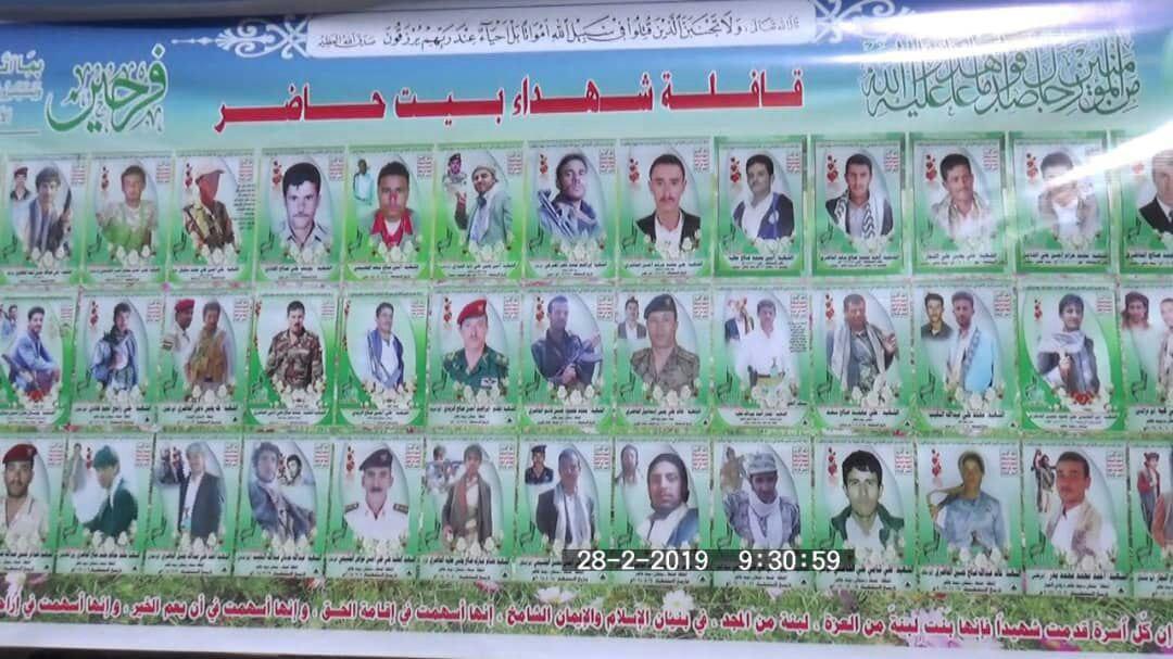 """60 قتيلا حوثيا من قرية واحدة في """"سنحان"""""""