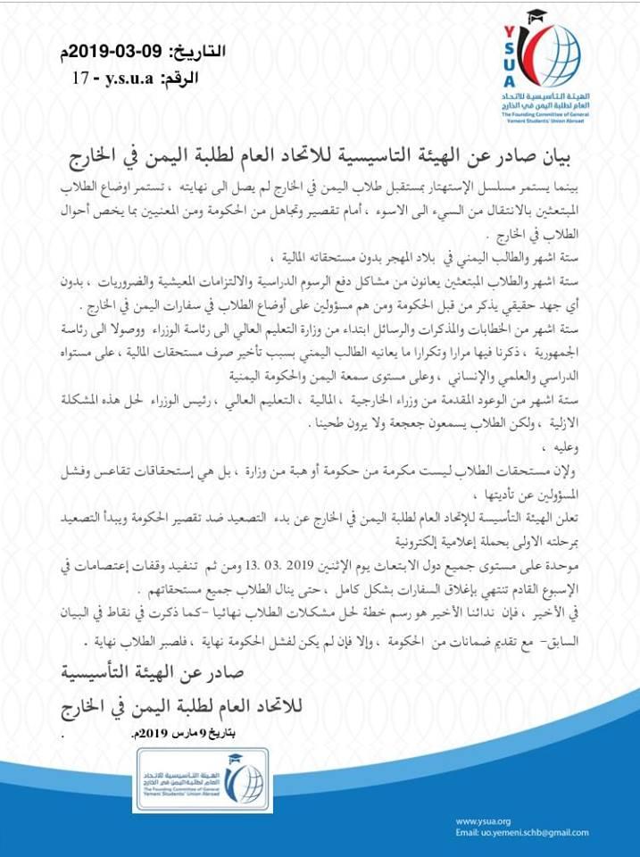 الاتحاد العام لطلبة اليمن في الخارج يبدأ برنامج التصعيد ضد الحكومة
