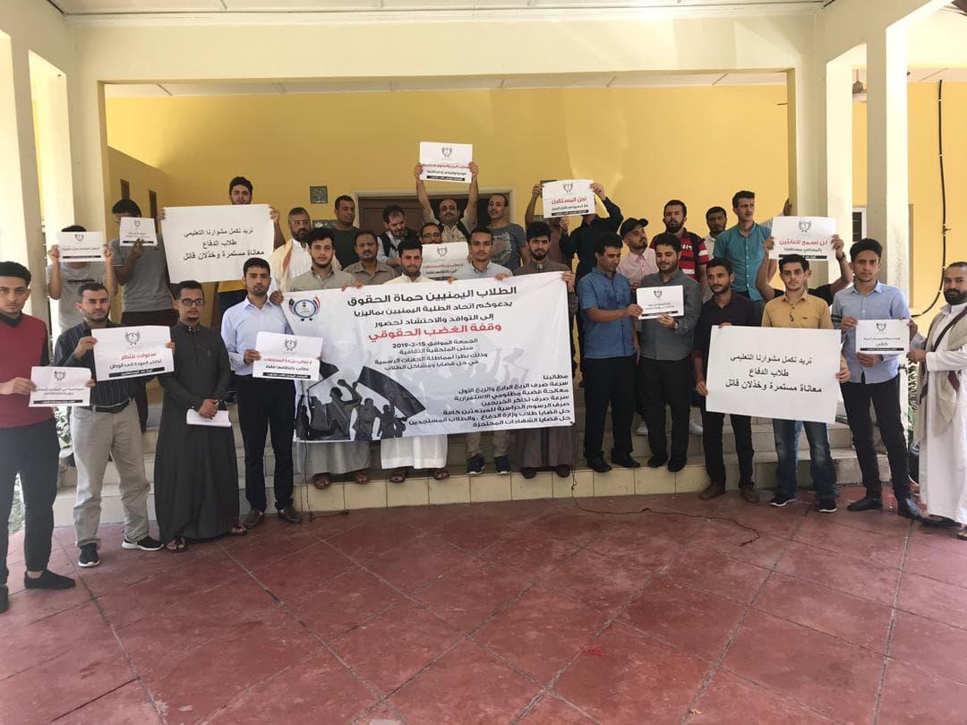 اتحاد طلاب اليمن بماليزيا يطالب بسرعة صرف مستحقات الطلاب ومعالجة مشاكلهم