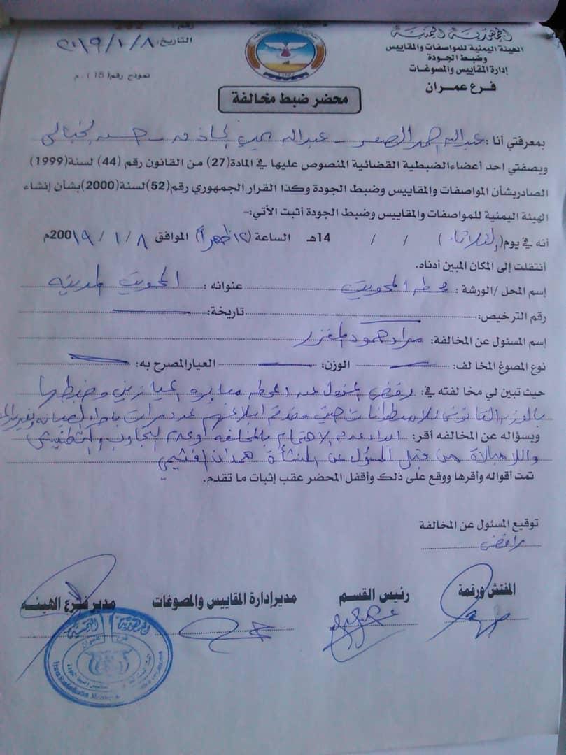 الكشف عن فساد وتلاعب وكلاء الغاز بالمناطق الخاضعة لمليشيات الحوثي (وثائق)