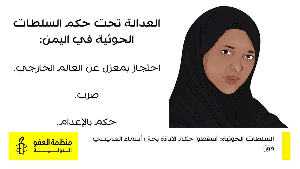 الحوثيون يعتزمون تنفيذ الإعدام بحق ناشطة يوم الإثنين المقبل
