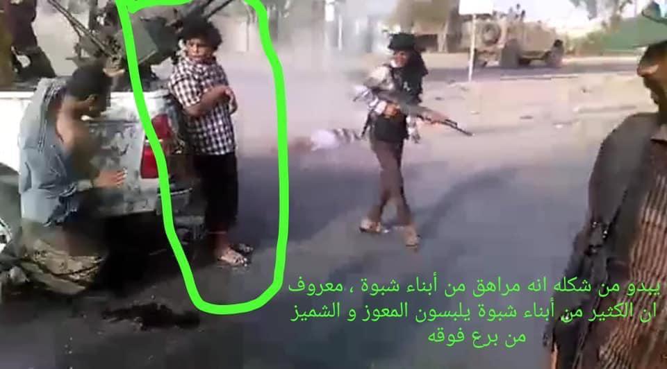 الكشف عن هوية الطفل الذي أعدمته مليشيا المجلس الانتقالي الإرهابية بطريقة وحشية (صور +فيديو)